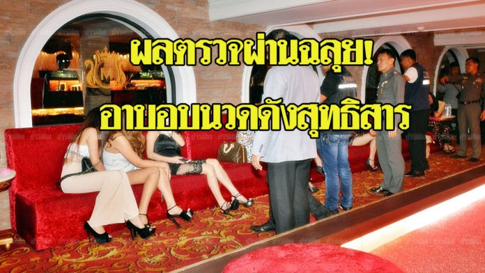 Sex Tourism : สเน่ห์แบบดิบ ๆ ของการท่องเที่ยวในประเทศไทย